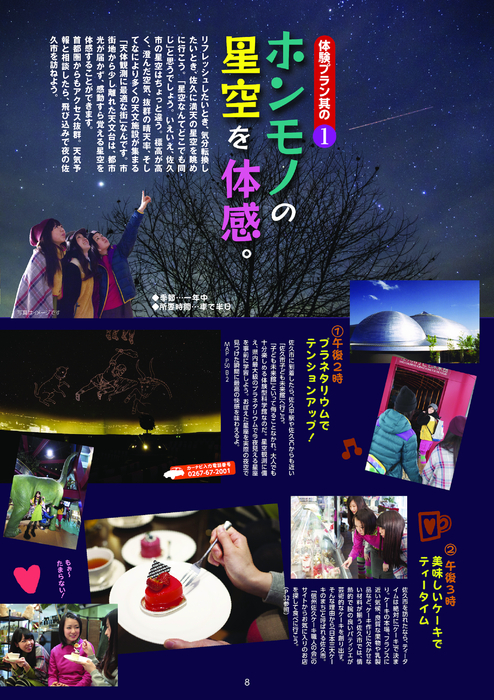 何英_http://www.saku-library.com/books/0009/1/ 2014 vol.39 信州佐久