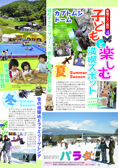 http://www.saku-library.com/books/0009/1/ 2014 vol.39 信州佐久