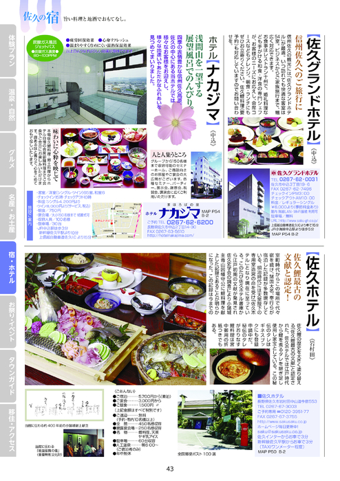 http://www.saku-library.com/books/0009/1/ 2014 vol.39 信州佐久