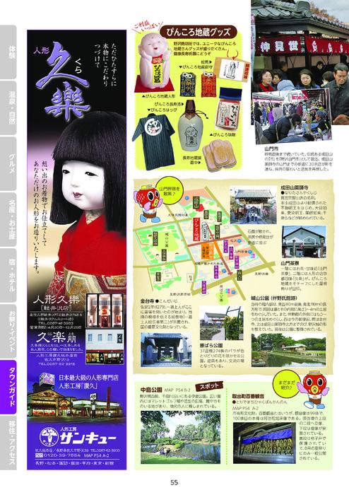 川下紀久子さん:「女傑」福島を去る 市委託のス …