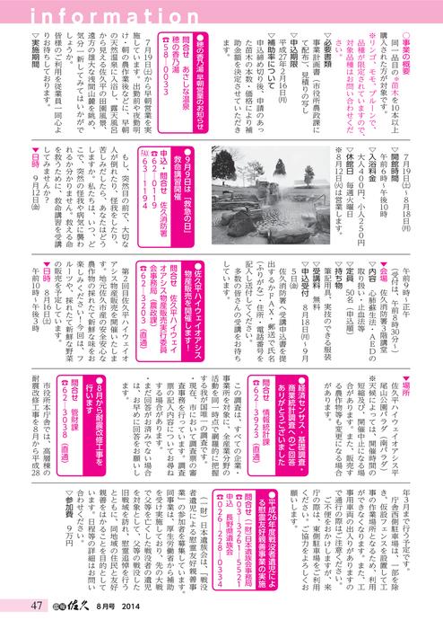 燃脂片_http://www.saku-library.com/books/0009/138/ 平成26年 8月号