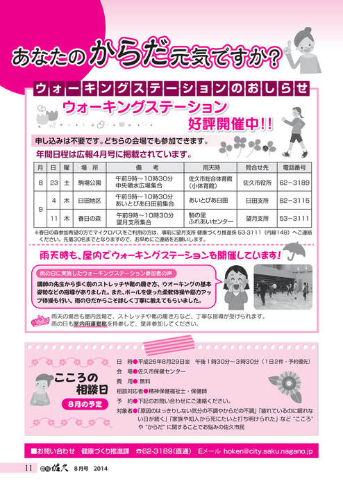 学校食堂制度_http://www.saku-library.com/books/0009/138/ 平成26年 8月号