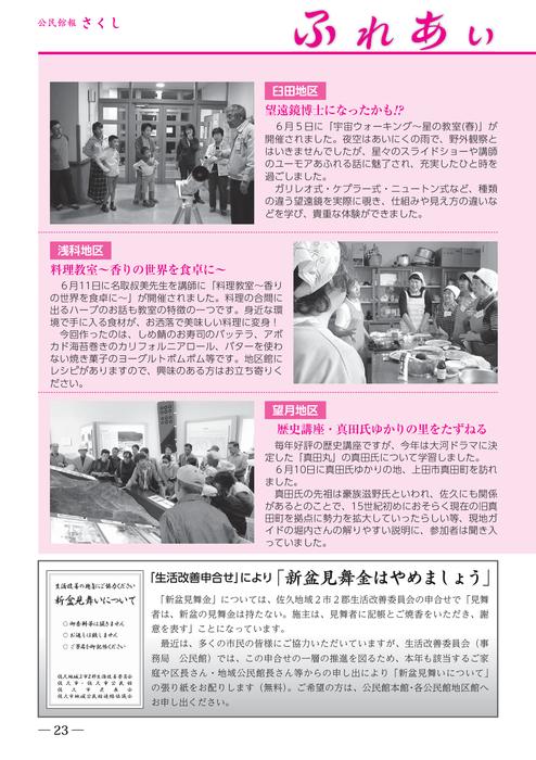 中国昆虫科学_http://www.saku-library.com/books/0009/138/ 平成26年 8月号