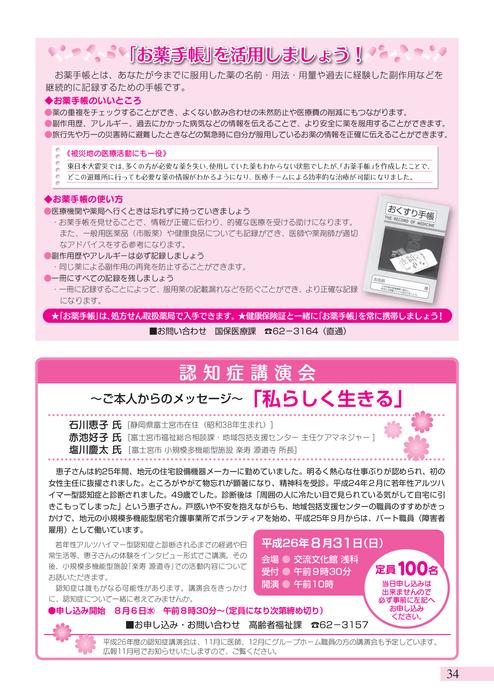 人妻淫乱変態マゾ豚妙子の自慰行為(15)03/02