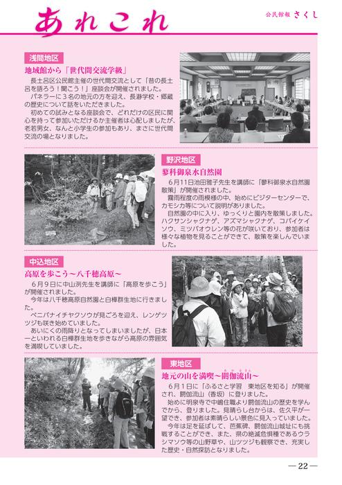 http://www.saku-library.com/books/0009/138/ 平成26年 8月号