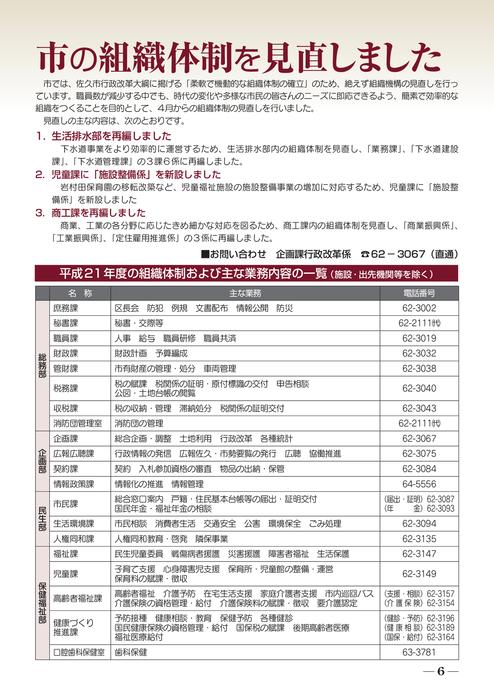 奴性地下室清水早纪_http://www.saku-library.com/books/0009/74/ 平成21年 4月号