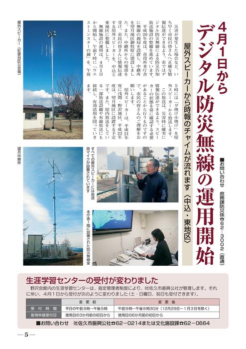 http://www.saku-library.com/books/0009/74/ 平成21年 4月号