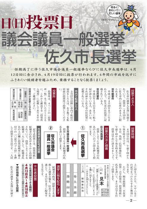 メモリー X 渋谷すばる | HOTワード