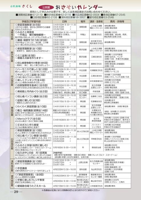 1918 黒崎播磨株式会社/(福岡)装置機器の企画設計業務