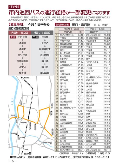 建築士事務所を運営していく上での注意事項|富山県