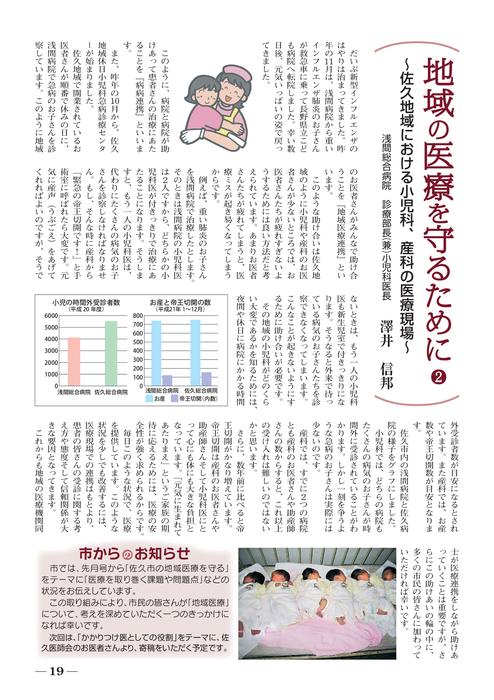 Best2-09 長谷川しずく&愛須心亜 PureMoeMix