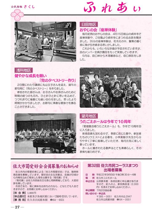http://www.saku-library.com/books/0009/88/ 平成22年 6月号