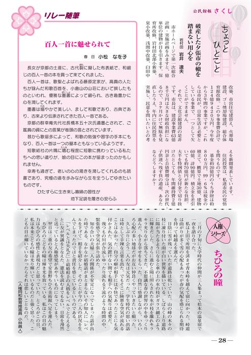 http://www.saku-library.com/books/0009/88 ...