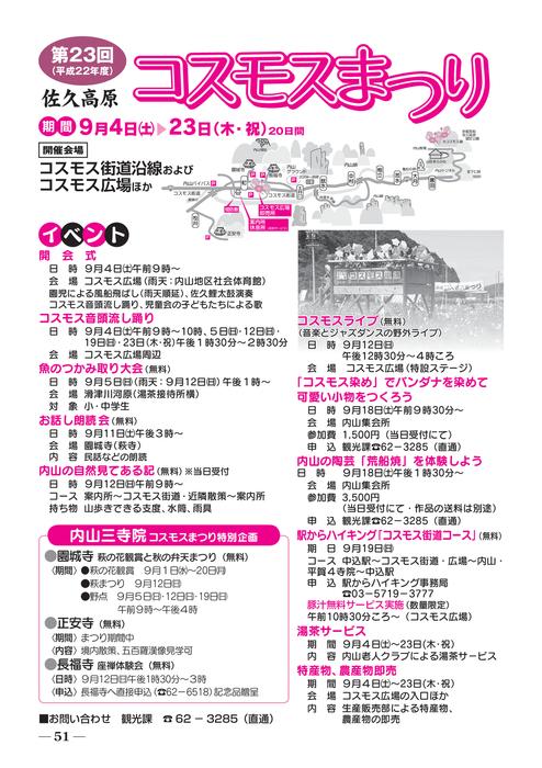 口腔微生物_http://www.saku-library.com/books/0009/91/ 平成22年 9月号