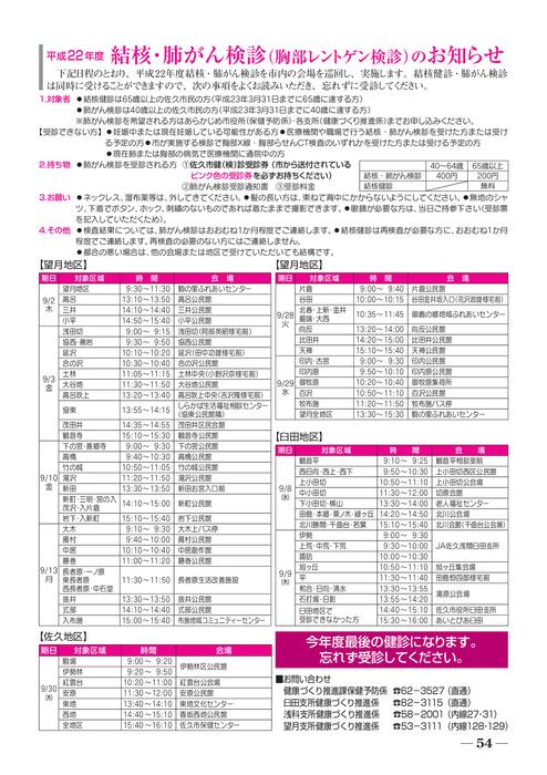 http://www.saku-library.com/books/0009/91/ 平成22年 9月号