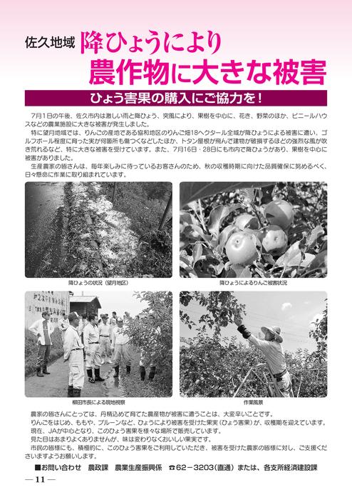 トップページ - 埼玉県立吉川美南高等学校