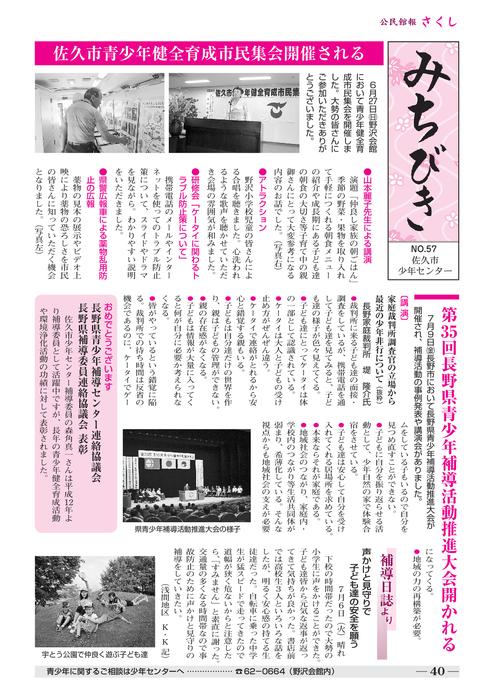 ゲイ club-y 小説