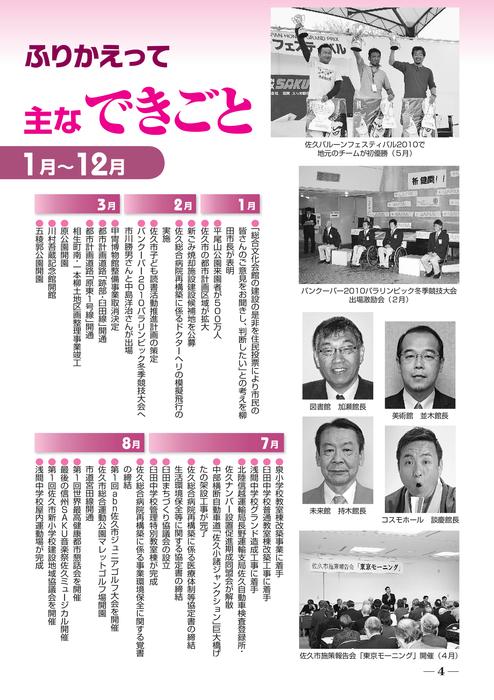 欲情男女_http://www.saku-library.com/books/0009/94/ 平成22年 12月号